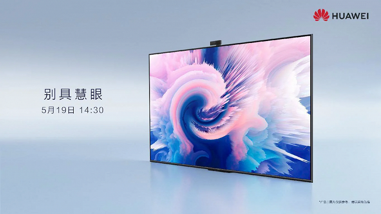 55/65 дюймов, сенсорный 4K-экран, всплывающая камера и HarmonyOS. Подробности о Huawei Smart Screen SE появились до анонса